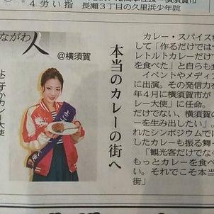神奈川新聞『かながわ人』に掲載されました。の画像