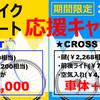 クロスバイク買うなら2月がお得!クロスバイクキャンペーン開催中です!の画像