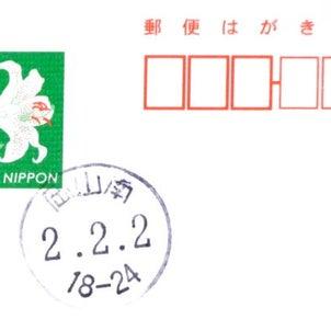令和2年2月2日 「記念」の画像