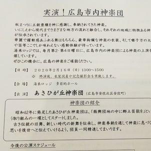 湯来ロッジ 神楽公演は今日開催されますよ~(*´∀`)の画像