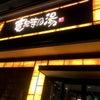 竜泉寺の湯攻略記⑤(@草加八塚店)の画像