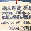 2/19 雨水開運祈願の画像