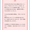 ~事務所スタッフ 梅津敬朝のページ~の画像