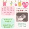 本当に必要な育児用品と産後の生活体験実習のクラス♡の画像