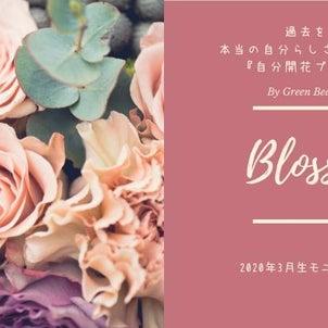 3月からの新プログラム Blossom【ブロッサム】本日より一般募集開始!の画像