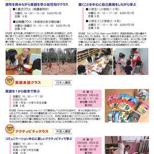 4月開講クラス★さいたま市緑区こども英語教室の画像