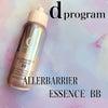 dプログラム アレルバリアエッセンスBB♡の画像