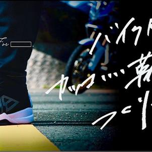 バリチェロ ライディングスニーカー、Makuakeでクラファンやってます!の画像