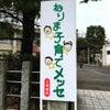 【ねりま子育てメッセ】イベント参加してきました!!の画像