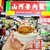 見た目のインパクト大!行列のできるルーローファン「山河魯肉飯(ルーローファン)」がうま~!の画像