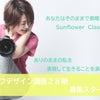 【お席わずか】ライフデザイン講座28期~太陽の笑顔で世界を照らすSunflower Class~の画像