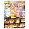 ❁【旭川市】おむつケーキ&TinyTeeth™歯固めおもちゃ購入可能店舗のご紹介❁の画像