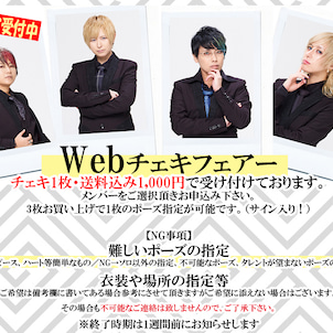 【通販】Vipera Webチェキフェアー開催のお知らせの画像