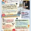 Good Job通信 vol.92 全力で新型コロナウイルス対策!の画像