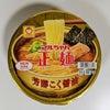 マルちゃん正麺 カップ 芳醇こく醤油の画像