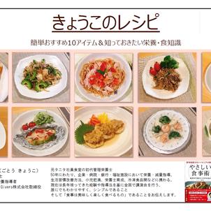 お知らせ☆「きょうこのレシピ」発売しましたの画像