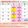 診療カレンダーの画像