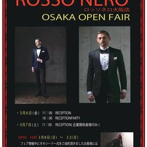 3月8日(日)タキシードアトリエ ロッソネロ大阪店OPEN!!の画像