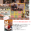 笹山小学校 コラボ しろちゃちゃ思い出まんまるケーキ ケーキラボの画像