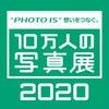 【受付中】10万人の写真展2020の画像