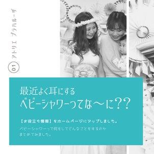 【お役立ち情報 Vo.1 】 最近よく耳にするベビーシャワーってな〜に⁇の画像