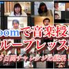 ピアノ教室で「Zoomでオンライン音楽授業」をやってみた検証結果(ピアノ指導者向け記事)の画像