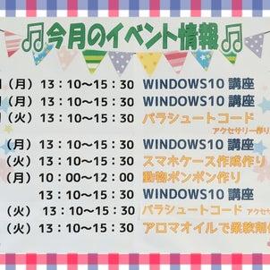 ★3月のイベント情報★追記ありの画像