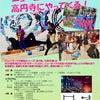 朗読イベント♡「ニューヨークの魔法」が高円寺にやってくる!の画像