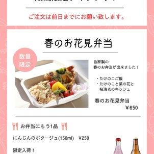 【3/1~31 さくらWEEK】春限定!お弁当のテイクアウトのお知らせの画像