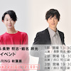 田口司・江副貴紀・長野将志・蝦名祥光イベント開催決定!の画像