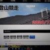 富士登山競走2020 エントリー完了!の画像