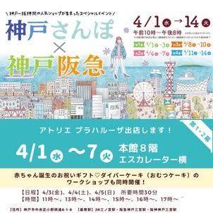 【お知らせ】今春もやります!神戸さんぽ(@kobesampo )×神戸阪急出店!の画像