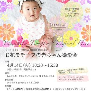 【募集終了】4/14お花のあかちゃん撮影会@メディアコスモスの画像