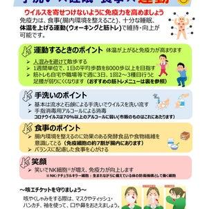 コロナウイルスの予防のため筑波大学久野研究室からのお知らせ掲載の画像
