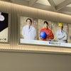 2月の東京出張で①✈の画像