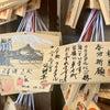 3/20春分開運祈願 不安を払拭 幸せ復活の画像