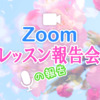 ピアノ指導者向け『Zoomレッスン報告会』を終えて - ツールの使い方を越えた先にある豊かな成果の画像