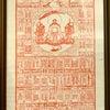 3/24新月を迎えるにあたり鎮宅72霊符を頂いて参りました。の画像