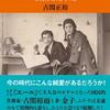 (連続テレビ小説のモデルなんですが)読んでるこっちが赤面・・・『君はるか 古関裕而と金子の恋』の画像