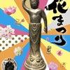 愛媛県今治市の崇光山浄土寺の花まつり(灌仏会)のフライヤーのデザイン制作いたしました。の画像
