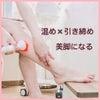 〜温め✖️引き締め❤️美脚になる〜の画像