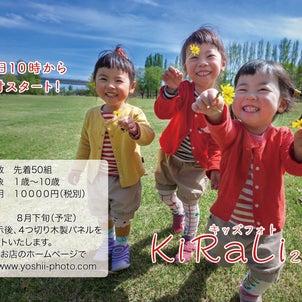 2020.3.25 KiRaLi 2020 4月1日 10時予約スタートの画像