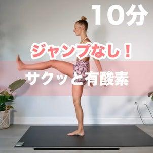 マンションOK♡10分有酸素で脂肪を燃やすの画像