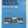 建築基準法改正による『竪穴区画』と『遡及適用』の関係について都市住宅学会に寄稿しました!の画像