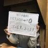 仲介料5.3万円→0円→次の家賃にの画像