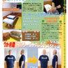 Good Job通信 vol.95 泉海商運のリラクゼーションルーム紹介の画像