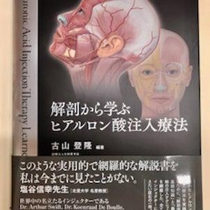 解剖から学ぶヒアルロン酸注入療法の画像