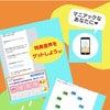 LINE@限定!超マニアックな数字講座ができました。【協会ブログより】の画像