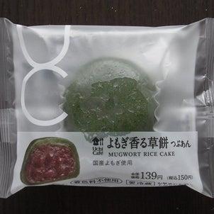 【よもぎ香る草餅 つぶあん】(Uchi Café ローソン)の画像
