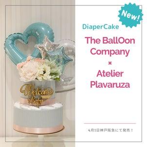 【NEW】The BallOon Companyさんとのコラボ♡ダイパーケーキ(おむつケーキ)①の画像